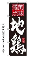 【地鶏】のぼり旗 (日本ブイシーエス)NSV-0050