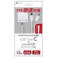 エアージェイ 2WAYプラグ Type-C変換アダプタ付microUSB コンセント充電器 (タイプシー タイプC マイクロUSB 充電ケーブル 高出力 2.4A) (ホワイト)AKJ-MCT24 WH