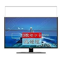3枚 Sukix フィルム 、 31.5インチ ハイセンス Hisense H32B5500 テレビ 向けの 液晶保護フィルム 保護フィルム シート シール(非 ガラスフィルム 強化ガラス ガラス )