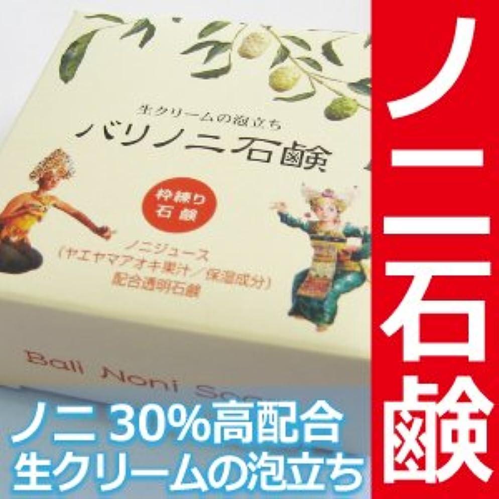 調和のとれた指令散逸ノニ30%の高配合枠練り石鹸 もっちり生クリームの泡立ち バリノニ石鹸(枠練り) 90g