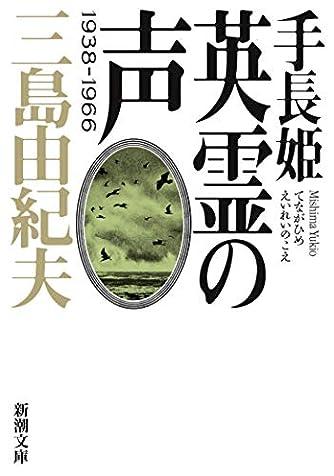 手長姫 英霊の声 1938 -1966 (新潮文庫)