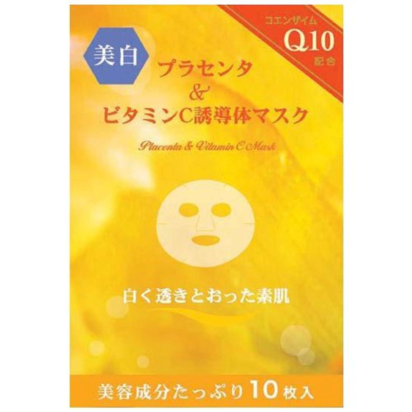 球体加速する人プラセンタ&ビタミンC誘導体マスク
