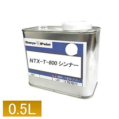 塗料用 NTXシンナー NTX-T-8 高温用【0.5L】