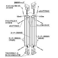 三協アルミ レジリア YLK型専用 フリー支柱タイプ 2006 傾斜コーナー材 『アルミフェンス 柵 』 ブラック
