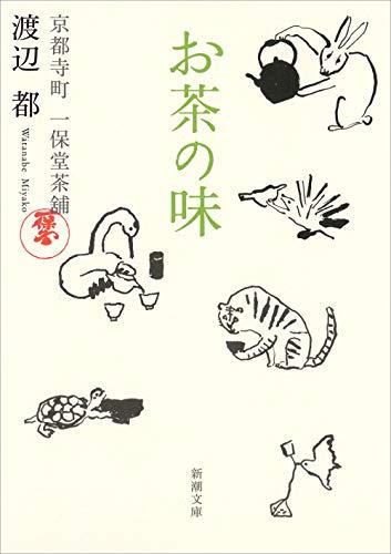 お茶の味 京都寺町 一保堂茶舖 (新潮文庫)