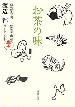 お茶の味: 京都寺町 一保堂茶舖 (新潮文庫 わ 14-1)