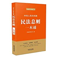 The general civil law a tong (sixth edition)(Chinese Edition)
