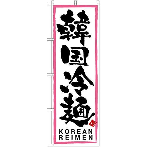 【2枚セット】のぼり 韓国冷麺(桃枠・白) TN-193 のぼり 看板 ポスター タペストリー 集客 [並行輸入品]