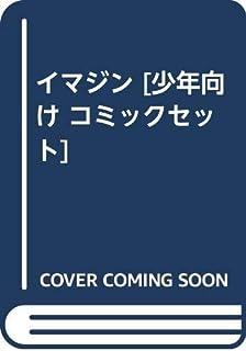 イマジン [少年向け コミックセット]