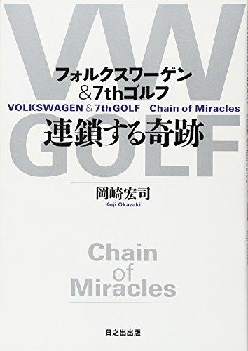 フォルクスワーゲン&7th ゴルフ 連鎖する奇跡