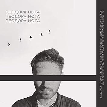 Теодора Нота
