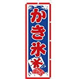 のぼり旗 (nobori) 「かき氷・2色」nk134 (1枚)