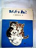 スイッチョねこ (1979年) (新装版日本の名作)