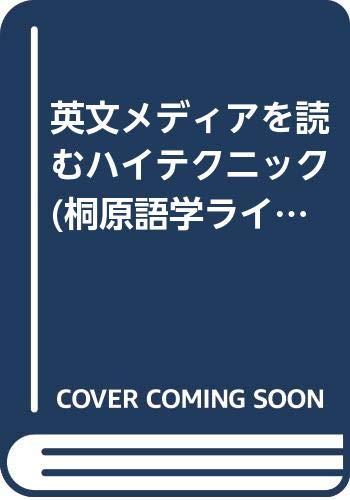 英文メディアを読むハイテクニック (桐原語学ライブラリー)