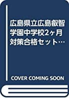広島県立広島叡智学園中学校2ヶ月対策合格セット問題集(15冊)