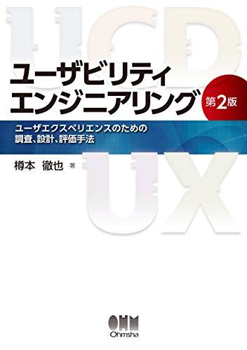 ユーザビリティエンジニアリング(第2版) ―ユーザエクスペリエンスのための調査、設計、評価手法―