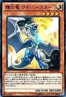 遊戯王/第9期/SD28-JP022 輝白竜 ワイバースター