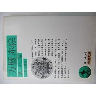 万暦赤絵―他二十二篇 (岩波文庫 緑 46-3)
