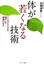 表紙: 体が若くなる技術   太田 成男