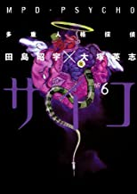 表紙: 多重人格探偵サイコ(6) (角川コミックス・エース) | 田島 昭宇×大塚 英志