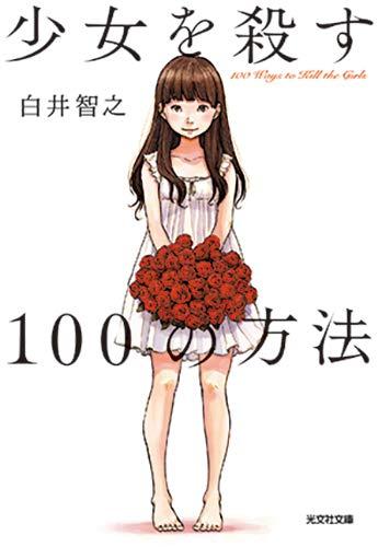 少女を殺す100の方法 (光文社文庫)