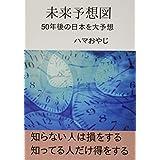 未来予想図: 50年後の日本を大予想 (∞books(ムゲンブックス) - デザインエッグ社)