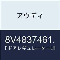 アウディ FドアレギュレーターLH 8V4837461.