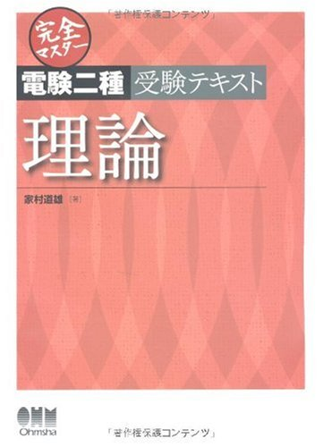 完全マスター電験二種受験テキスト 理論 (LICENCE BOOKS)