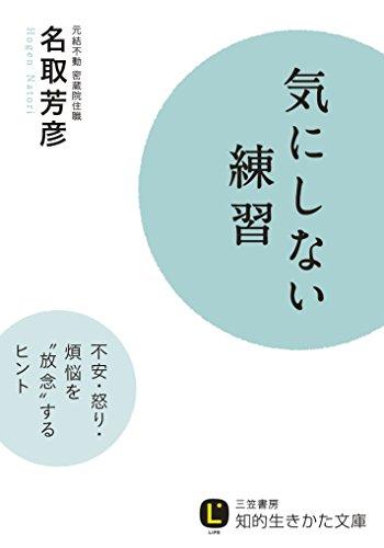"""気にしない練習: 不安・怒り・煩悩を""""放念""""するヒント (知的生きかた文庫) - 名取 芳彦"""