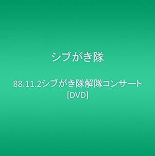 88.11.2シブがき隊解隊コンサート [DVD]