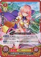 ファイアーエムブレム0/B16-048 HN 天を舞う聖少女 ジェニー