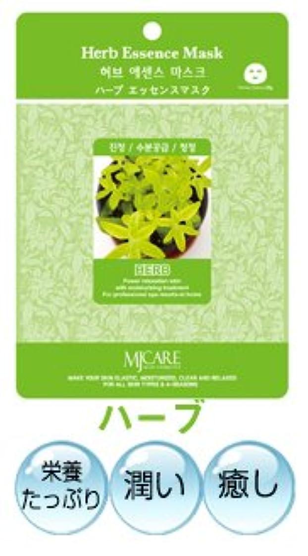 和解するに勝る哲学的★マスク部門売上NO.1★美人 シートマスク(ハーブエッセンスマスク)【30枚パック】- MJ Care(MJケア)