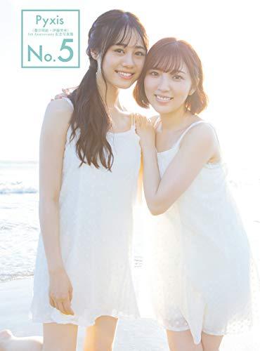Pyxis(豊田萌絵×伊藤美来)5th Anniversary記念写真集 No.5 (AKITA DX SERIES)