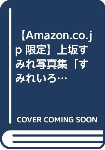 【Amazon.co.jp 限定】上坂すみれ写真集「すみれいろ」Amazon限定版