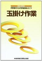 419nGjNNKUL. SL200  - 玉掛技能者試験 01