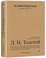 A US Literature Museum World classics: Tolstoy collection of short stories(Chinese Edition)