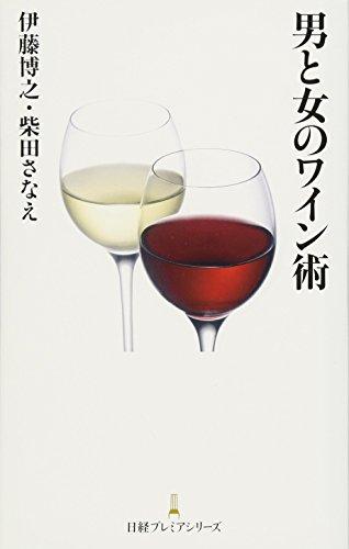 男と女のワイン術 日経プレミアシリーズ