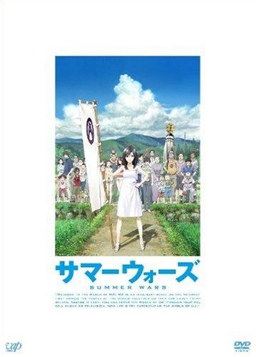サマーウォーズ DVD