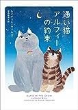 通い猫アルフィーの約束 (ハーパーBOOKS)