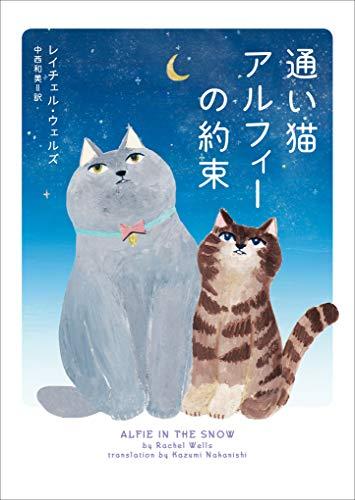 レイチェル・ウェルズ『通い猫アルフィー』シリーズ 5冊セット