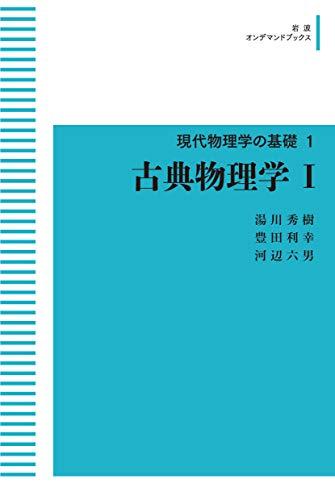 新装版 現代物理学の基礎 1 古典物理学I (岩波オンデマンドブックス)の詳細を見る