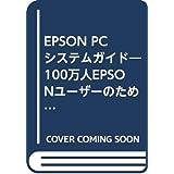 EPSON PCシステムガイド―100万人EPSONユーザーのためのオフィシャル・データブック