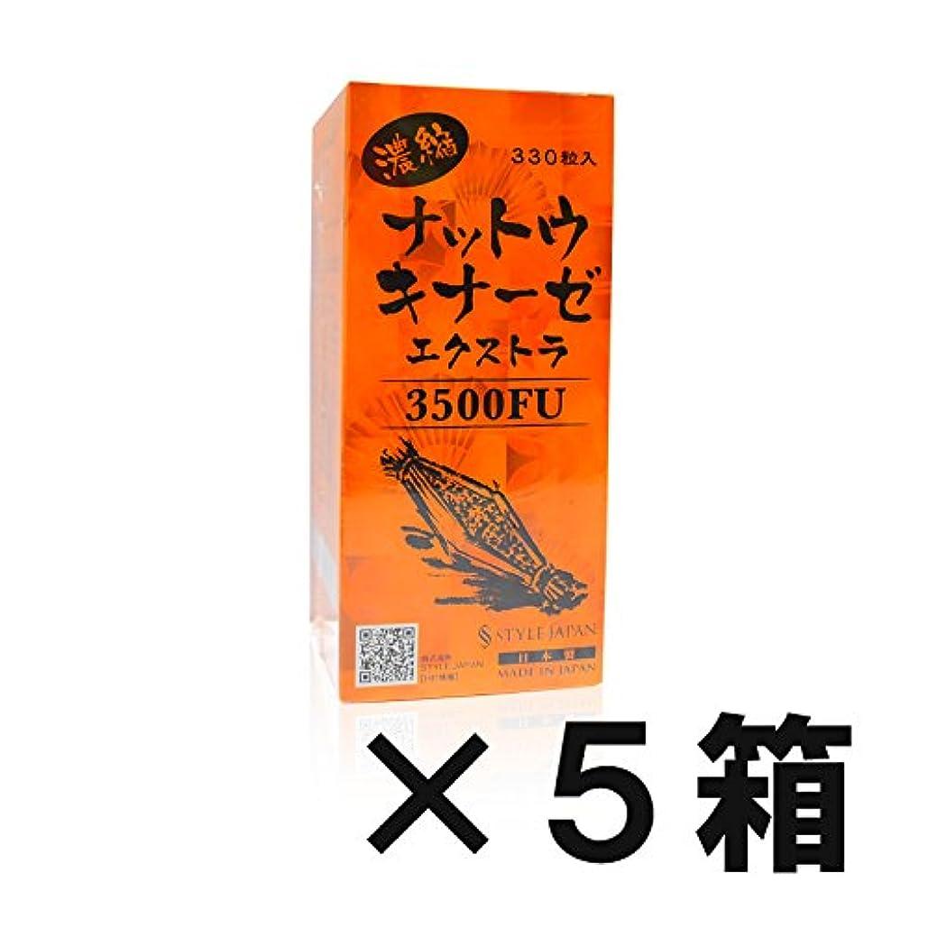 アフリカ限りブラウズスタイルジャパン ナットウキナーゼエクストラ 3500FU (5)