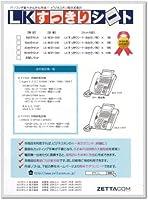 LKすっきりシート(NTT DTL/ITL-32TEL用 16台分)LS-NE91-016