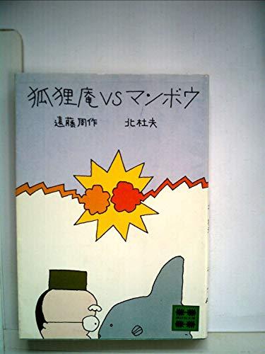 狐狸庵VSマンボウ (講談社文庫)