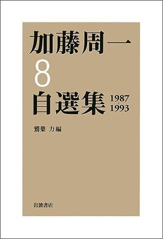 第8巻 1987年~1993年 (加藤周一自選集)