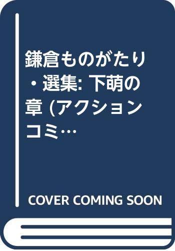 鎌倉ものがたり・選集-下萌の章 (アクションコミックス(Coinsアクションオリジナル))