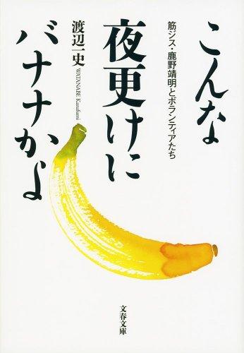 こんな夜更けにバナナかよ 筋ジス・鹿野靖明とボランティアたち (文春文庫 わ)