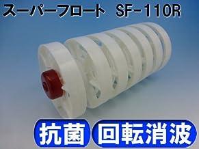 コースロープ フロート SF110R