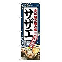アッパレ のぼり旗 サザエ のぼり 四方三巻縫製 (レギュラー) F26-0042C-R